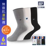 【Sun Flower三花】三花無痕肌毛巾底運動襪.襪子(6雙組)
