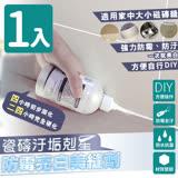 【家適帝】(台灣精製) 瓷磚汙垢剋星- 防霉亮白美縫劑(1入組) (附兩片刮板)