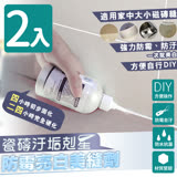 【家適帝】(台灣精製) 瓷磚汙垢剋星- 防霉亮白美縫劑 (2組)  (每組附兩片刮板)