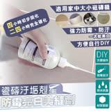【家適帝】(台灣精製) 瓷磚汙垢剋星- 防霉亮白美縫劑(4組) (每組附兩片刮板)