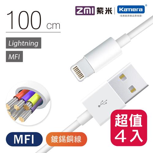 ZMI 紫米 APPLE MFI認證 Lightning 傳輸充電線-100cm (AL812) 四入