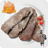 雙11限時買一送一【幸福小胖】碳烤去骨牛小排10片(200g/2片/包) 出貨共20片