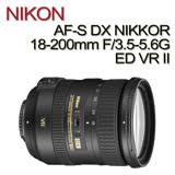 NIKON AF-S DX NIKKOR 18-200MM F/3.5-5.6G ED VR II變焦鏡(公司貨)