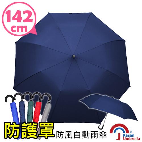 《kasan》142公分超大傘面防護罩防風自動傘(深藍)