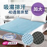 【三浦太郎】台灣精製-吸濕排汗4D立體透氣床墊-加大/2色任選