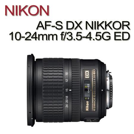 NIKON AF-S DX NIKKOR 10-24mm f/3.5-4.5G ED超廣角變焦鏡(公司貨)