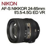 NIKON AF-S NIKKOR 24-85mm f/3.5-4.5G ED VR多用途變焦鏡頭(公司貨)