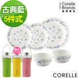 【美國康寧 CORELLE】古典藍5件式餐盤組-E23