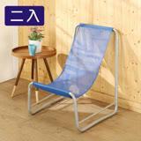 BuyJM台製輕巧可拆解網布休閒椅/露營椅2入組