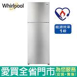 (1級能效)Whirlpool惠而浦335L雙門變頻冰箱WIT2355G含配送到府+標準安裝