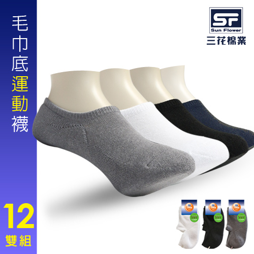 【Sun Flower三花】三花超隱形毛巾底運動襪.襪子(12雙組)