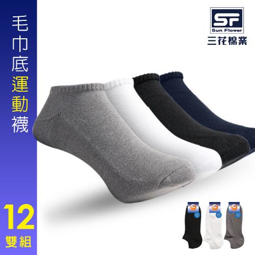【Sun Flower三花】三花隱形運動襪.襪子(12雙組)