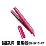 【國際牌Panasonic】2用攜帶型整髮器 EH-HV10-VP