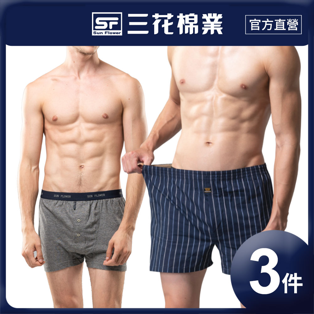 【Sun Flower三花】三花5片式平口褲/針織平口褲.四角褲.男內褲(4件組) 暢銷混色款