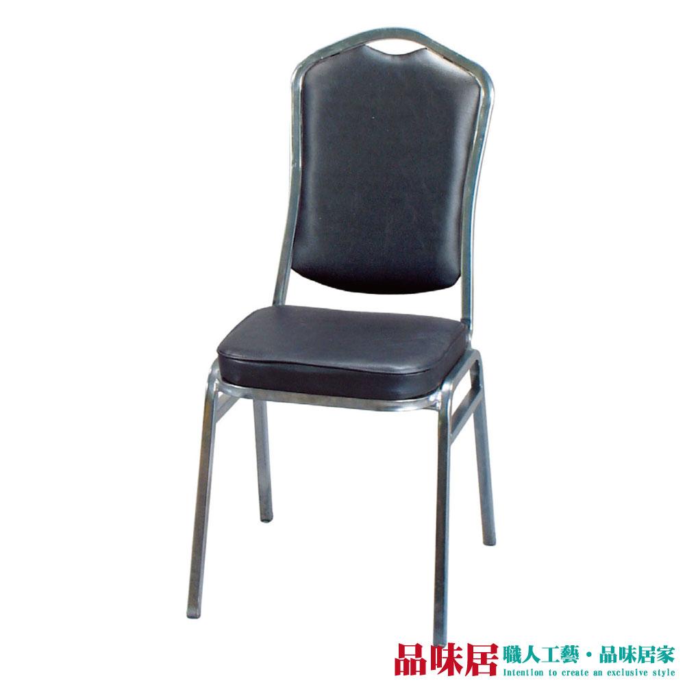 【品味居】奧藍   時尚皮革造型餐椅二入(二色可選)