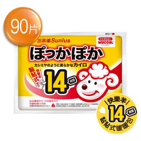 三樂事Sunlus  貼式暖包(14小時)(90片)