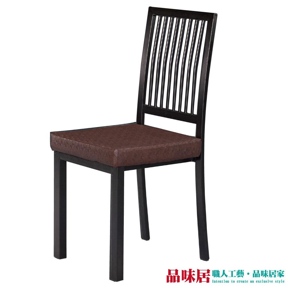 【品味居】莫啡時尚皮革造型餐椅2入(二色可選)