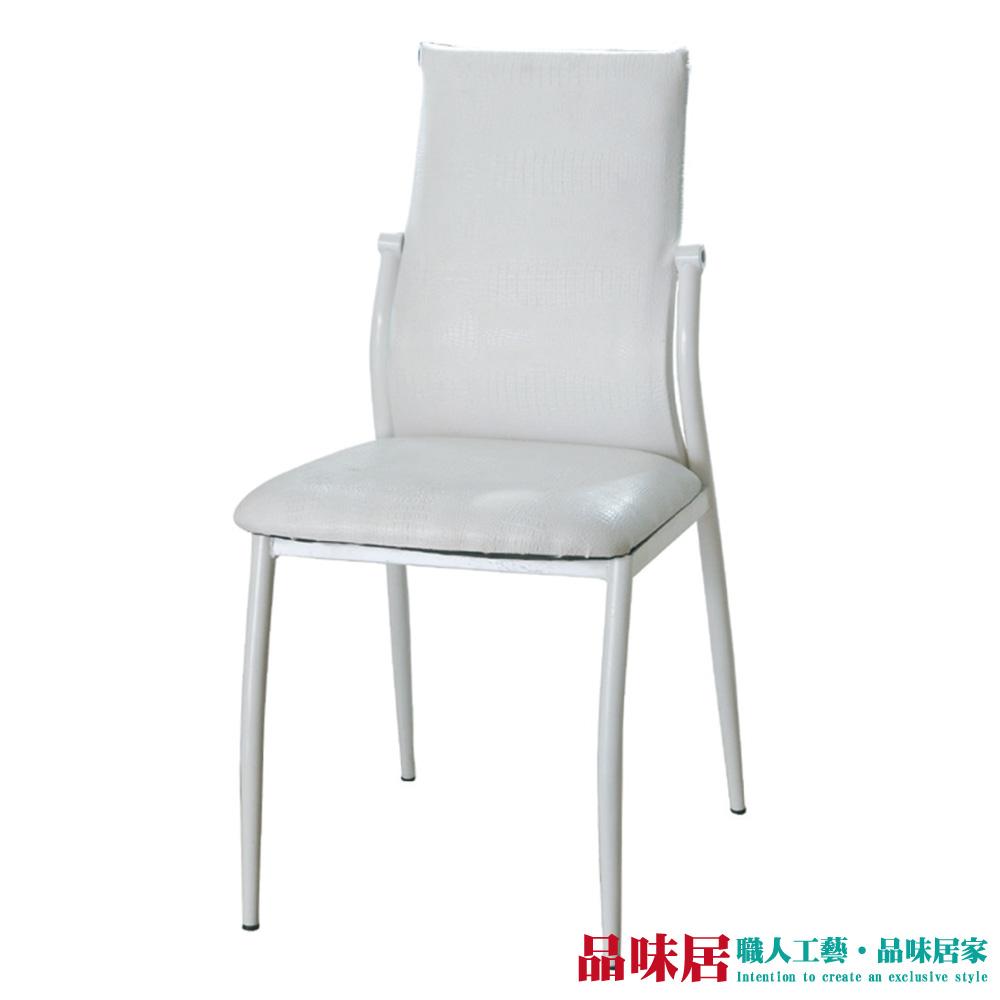 【品味居】莫杜加  時尚皮革鱷紋造型餐椅2入(二色可選)