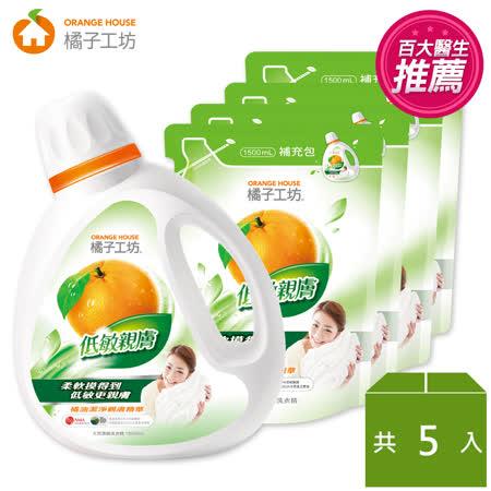 天然濃縮洗衣精1800mlx1瓶+1500mlx4包-低敏親膚