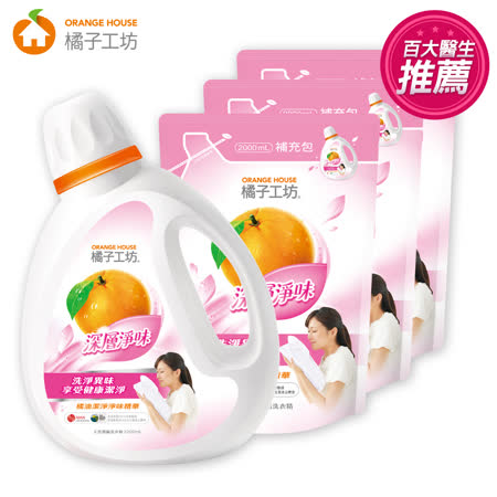 【橘子工坊】天然濃縮洗衣精2200mlx1瓶+2000mlx3包/組-深層淨味