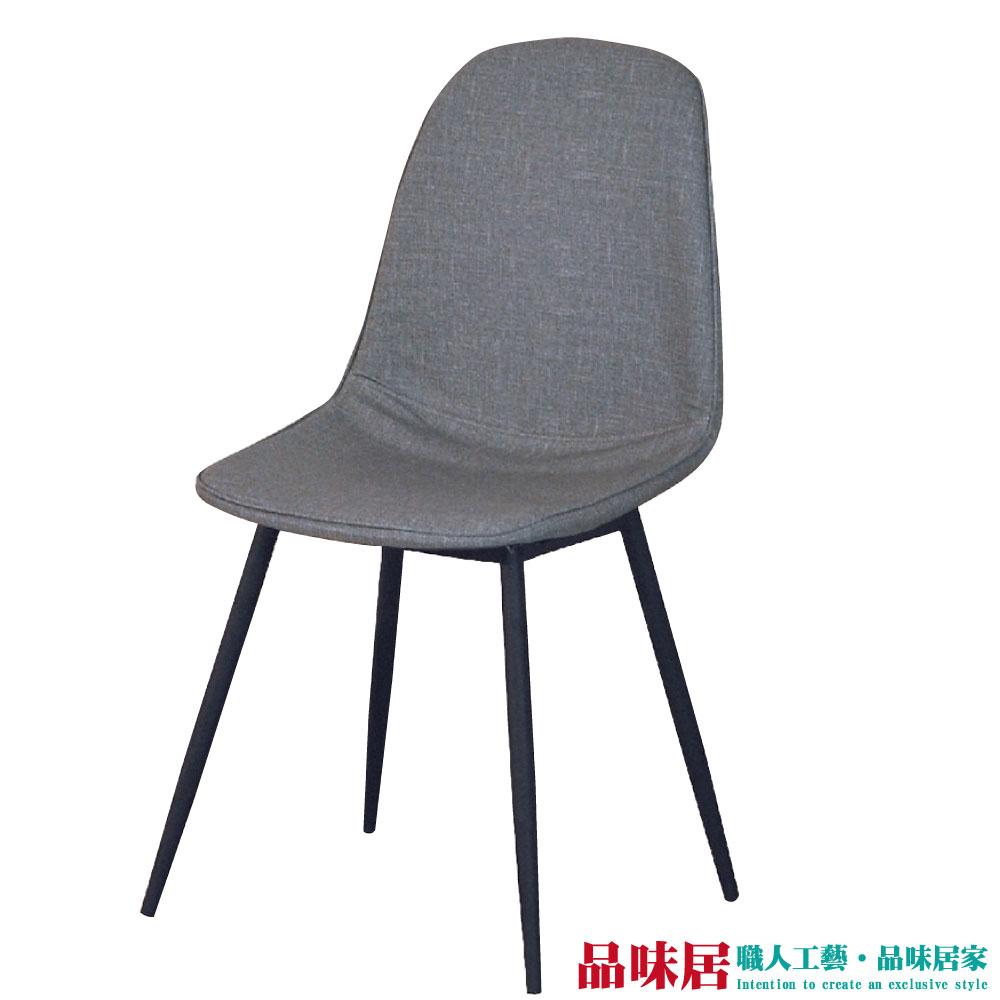 【品味居】麥加  時尚布紋皮革造型餐椅(二色可選)