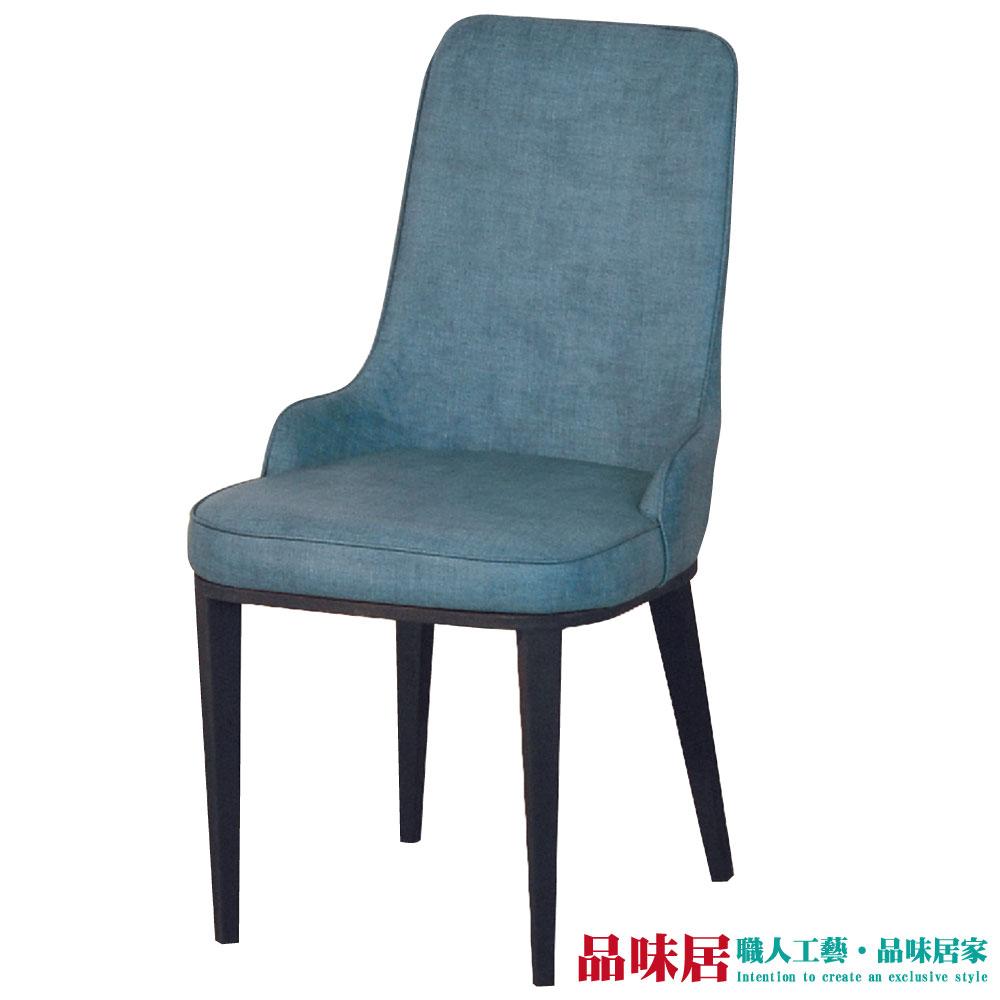 【品味居】戴德遜  時尚布紋皮革造型餐椅(二色可選)