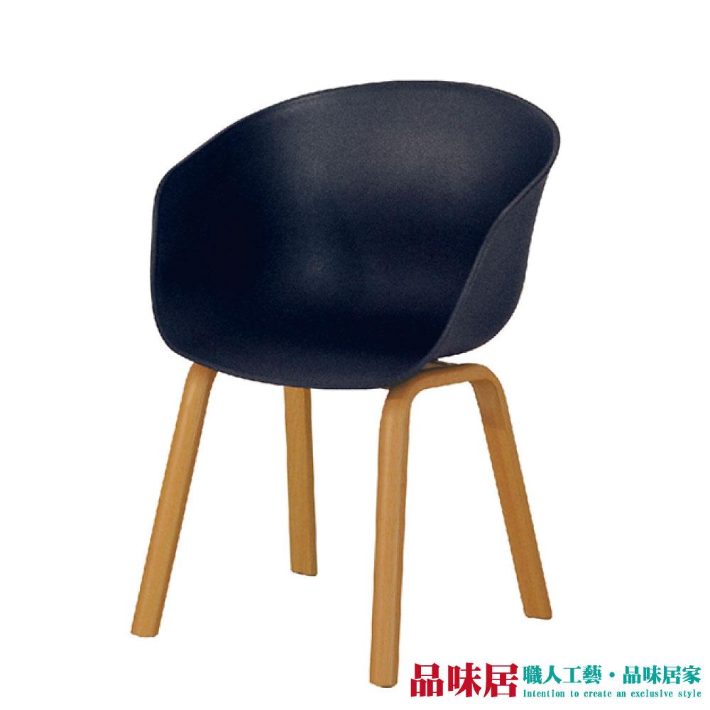 【品味居】麥德時尚塑鋼造型餐椅(三色可選)