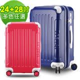 【ARTBOX】粉彩愛戀 24+28 PC鏡面可加大行李箱 (多色任選)