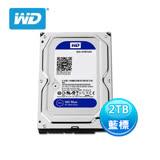 WD 藍標 3.5吋 2TB SATA3 內接式硬碟 (WD20EZRZ)