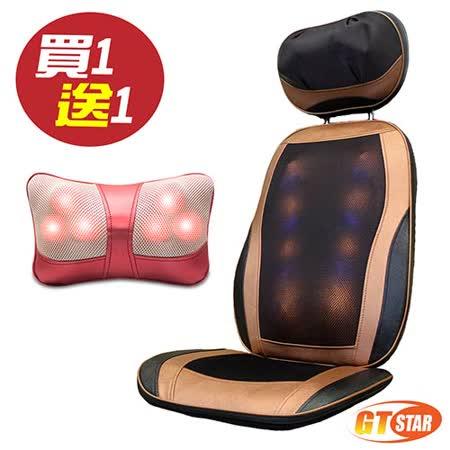GTSTAR- 全背式開背型按摩椅墊
