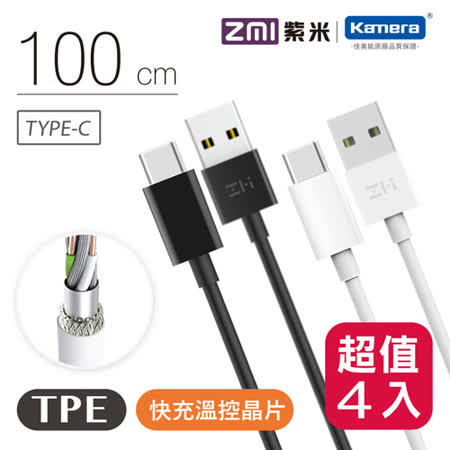 ZMI 紫米 Type-C 傳輸充電線 1米(四入)