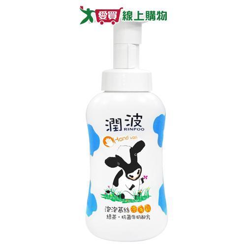 潤波泡泡慕絲洗手乳(綠茶抗菌牛奶配方)300ml