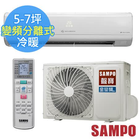 【SAMPO聲寶】5-7坪旗艦變頻冷暖CSPF分離式冷氣AU-PC36DC+AM-PC36DC