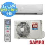 【SAMPO聲寶】12-16坪旗艦變頻冷暖CSPF分離式冷氣AU-PC80DC+AM-PC80DC