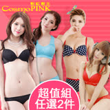 【CosmoPINK粉紅教主】時尚心機經典內衣福袋-任選2套