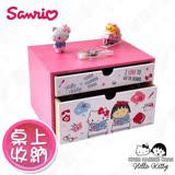 【Hello Kitty x 小丸子】超可愛聯名款桌上兩抽盒 抽屜櫃 收納櫃 置物櫃 桌上收納(正版授權)