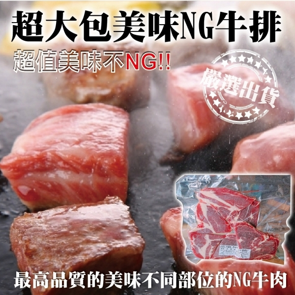【海肉管家】超大份 美味NG牛排X18包 每包500g±10%