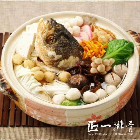 正一排骨 年年旺砂鍋魚頭2.5kg