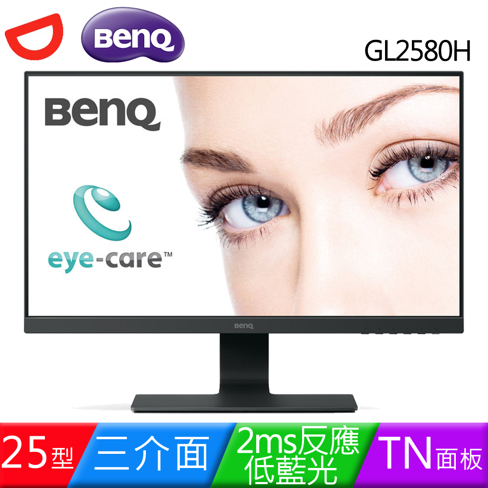 BenQ GL2580H 25型 三介面低藍光護眼螢幕