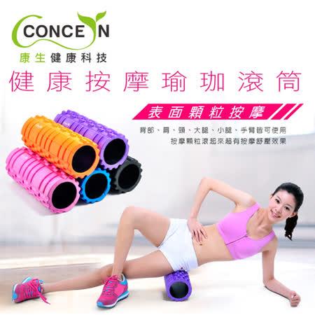 Concern 康生 健康按摩滾筒(亮橘)CON-YG001