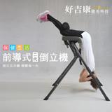 【好吉康Well Come】創新前導式倒立機2代 獨家專利 台灣製造 好收折收納