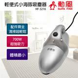SUPA FINE 勳風輕便式小海豚吸塵器(有線式) HF-3216