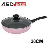 ASD 炫麗不沾平煎鍋(28cm)