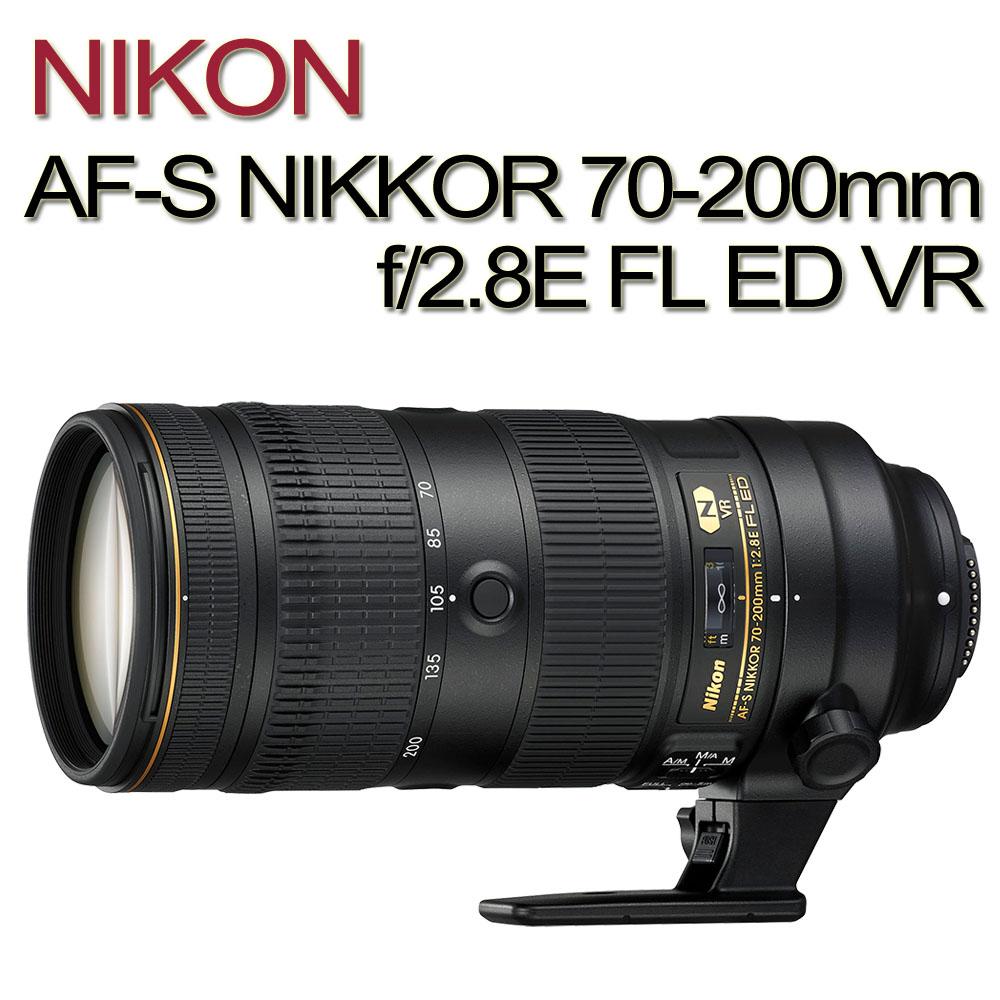 NIKON AF-S NIKKOR 70-200mm f/2.8E FL ED VR遠攝變焦鏡頭(公司貨)