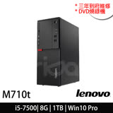Lenovo聯想M710t i5-7500/8G/1TB/Win10Pro/超值四核高效能專業版商用桌機(10M9A012TW)