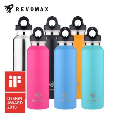 美國銳弗REVOMAX 保冰保溫秒開瓶592ML