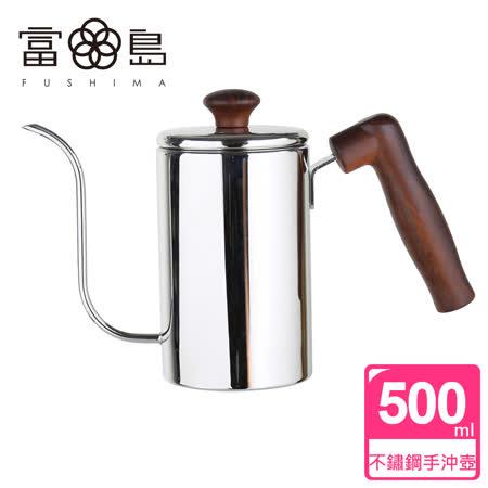 FUSHIMA富島 職味咖啡細嘴壺500ML