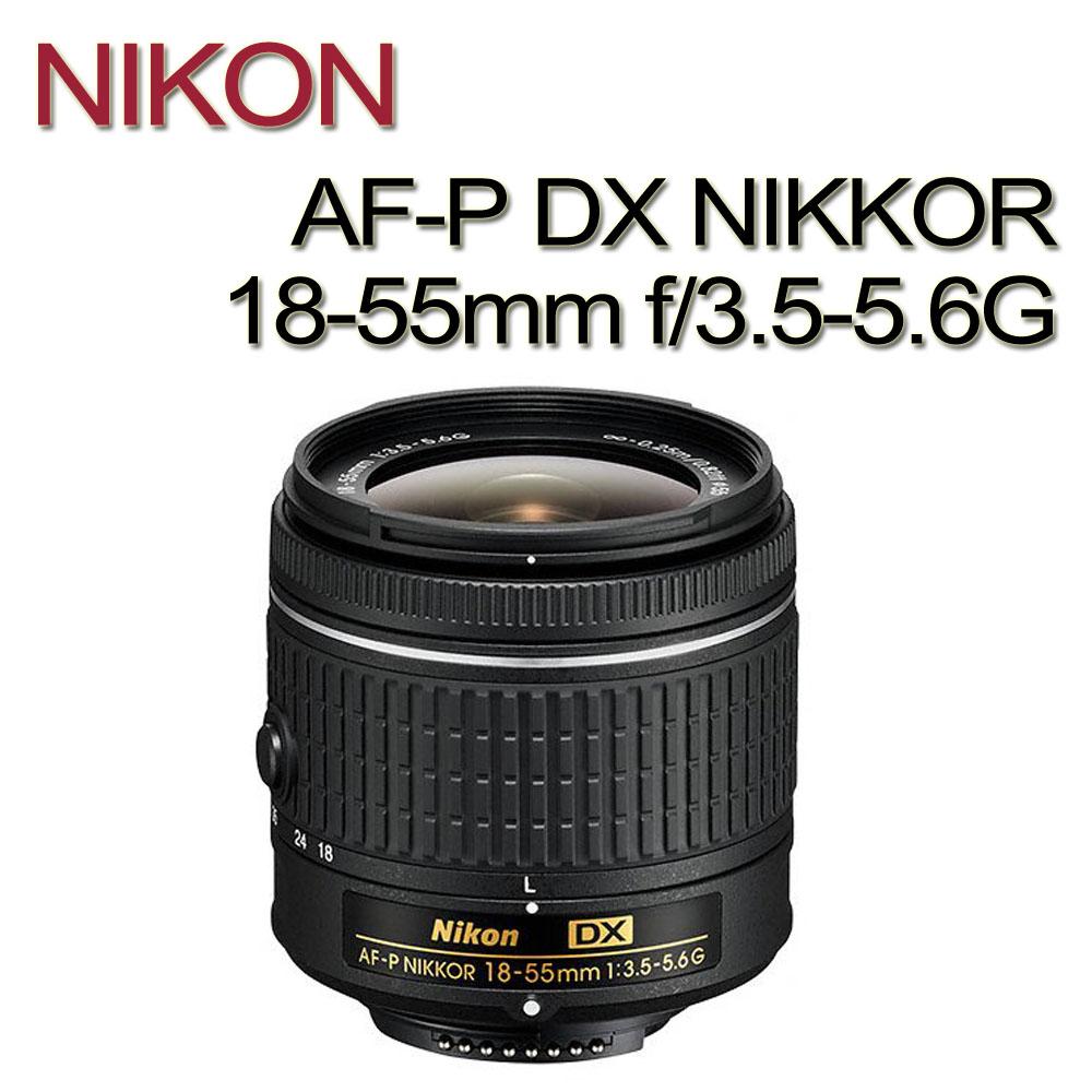 NIKON AF-P DX NIKKOR 18-55MM F/3.5-5.6G變焦鏡(公司貨)送UV鏡