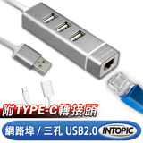 INTOPIC 廣鼎 USB2.0&RJ45鋁合金集線器(HBC-28)