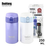 Dashiang #316真水真空彈蓋瓶(250ml)